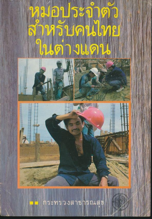 หมอประจำตัวสำหรับคนไทยในต่างแดน