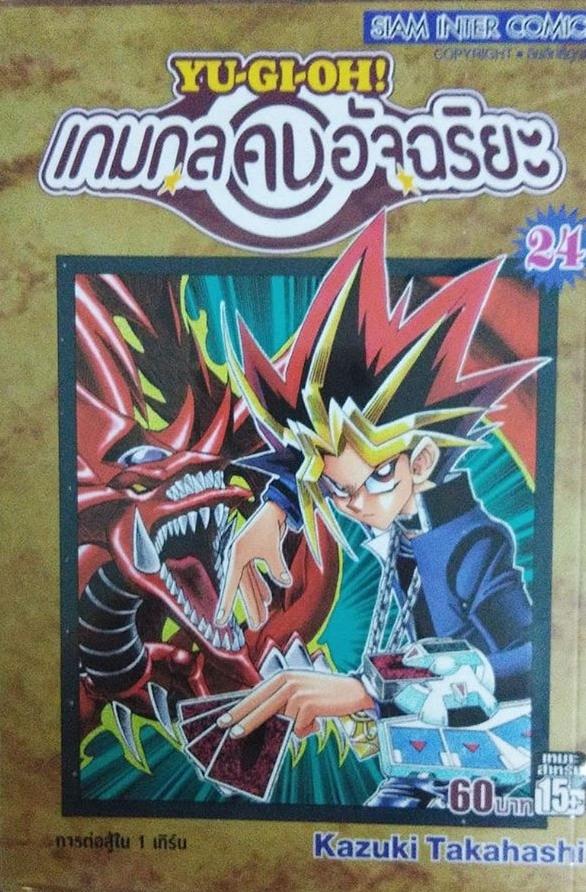 YU-GI-OH! เกมกลคนอัจฉริยะ เล่ม 24 สินค้าเข้าร้านวันจันทร์ที่ 23/7/61