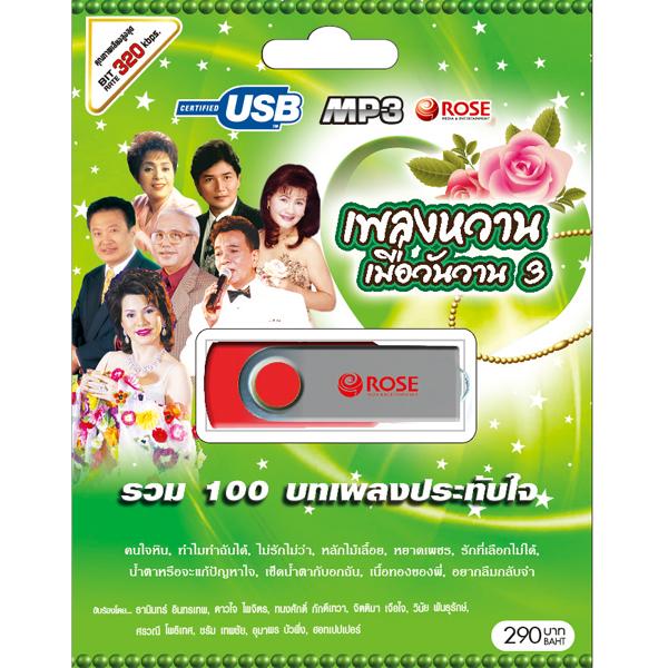 USB 100เพลงหวานเมื่อวันวาน3/290/8852758189962/720148