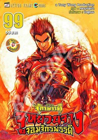 จูหยวนจาง จอมจักรพรรดิ เล่ม 99 สินค้าเข้าร้านวันพุธที่ 19/4/60
