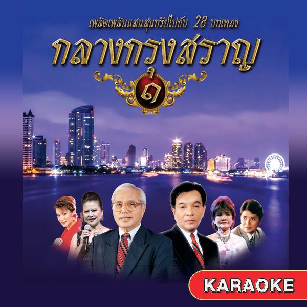 DVD28 เพลง กลางกรุงสราญ 1