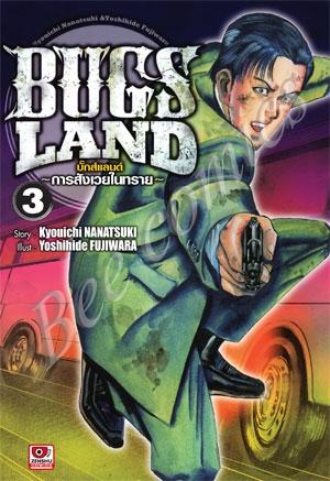 Bugs Land เล่ม 3 สินค้าเข้าร้าน 9/1/60