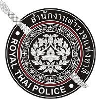 แนวข้อสอบรอง สว. สอบสวน สำนักงานตำรวจแห่งชาติ อัพเดทใหม่ล่าสุด NEW