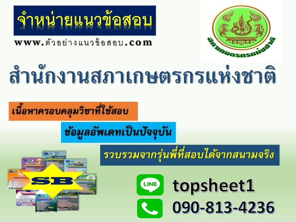 [[NEW]]แนวข้อสอบนักวิชาการเกษตรปฏิบัติการ สํานักงานสภาเกษตรกรแห่งชาติ Line:topsheet1