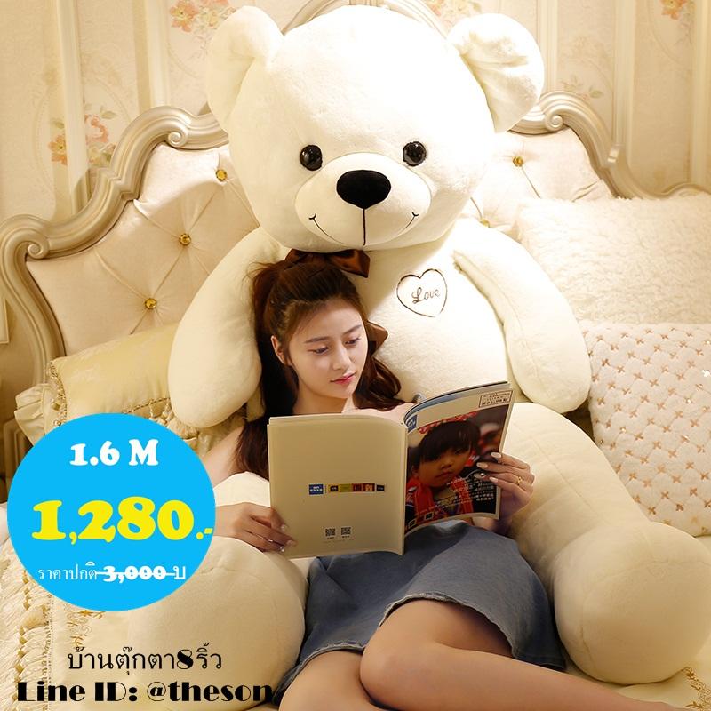 ตุ๊กตาหมีพรีเมียม ปัก LOVE ที่หัวใจ ขนาด 1.6 เมตร