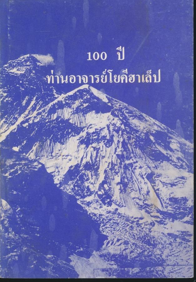 100 ปี ท่านอาจารย์โยคีฮาเล็ป หนังสือชีวประวัติ