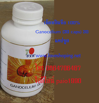 เห็ดหลินจือ 100% Ganocelium (GL) (30 caps) 30 แคปซูล