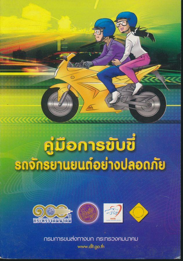 คู่มือการขับขี่ รถจักรยานยนต์อย่างปลอดภัย