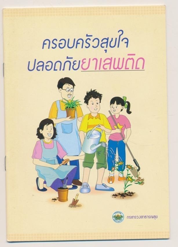 ครอบครัวสุขใจปลอดภัยยาเสพติด