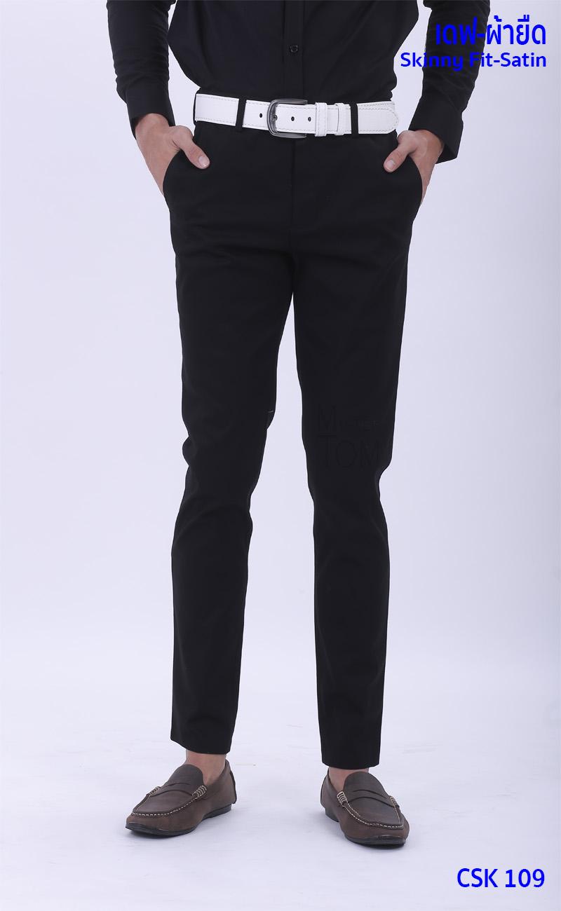 ขาเดฟ ผ้าซาตินยืด สีดำ - ฺBlack