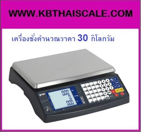 เครื่องชั่งคำนวณราคา ระบบดิจิตอล รุ่น XFOC-30KRS ยี่ห้อ GRAM (พร้อมใบตรวจรับรองจากสำนักงานกลางชั่งตวงวัด)