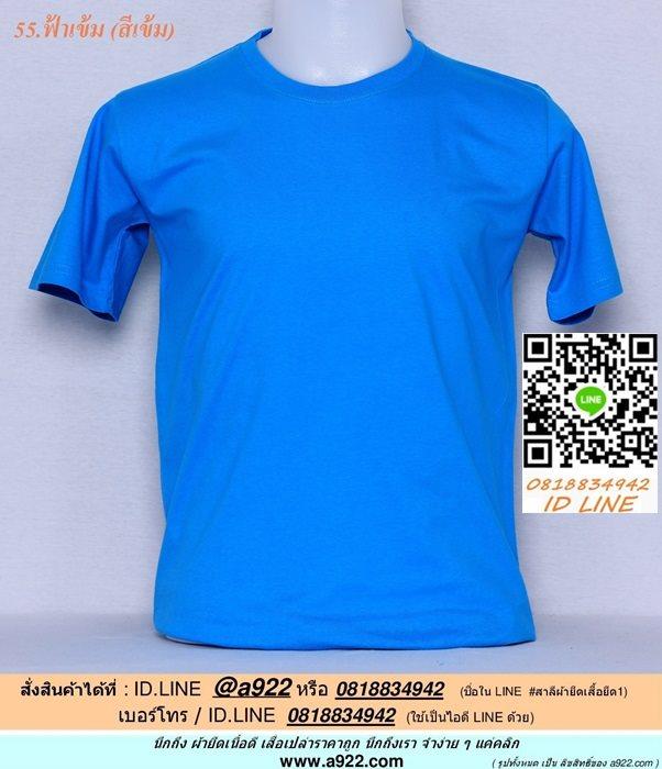 F.เสื้อเปล่า เสื้อยืดสีพื้น สีฟ้าเข้ม ไซค์ขนาด 34 นิ้ว
