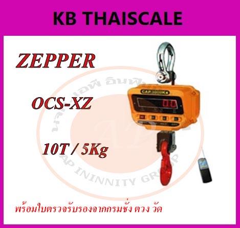ตาชั่งแขวนดิจิตอล10ตัน ตาชั่งแขวน10000kg เครื่องชั่งดิจิตอลแขวน10ตัน เครื่องชั่งแบบแขวน10000kg เครื่องชั่งแขวนพร้อมรีโมทคอนโทรล10000kg ละเอียด5kg ZEPPER SCALE OCS-XZ 10T/5kg(ผ่านการตรวจรับรองจากสำนัก ชั่ง ตวง วัด)