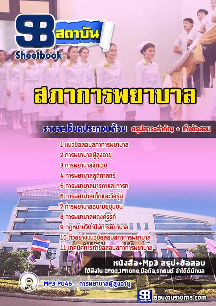 แนวข้อสอบ สภาการพยาบาล NEW