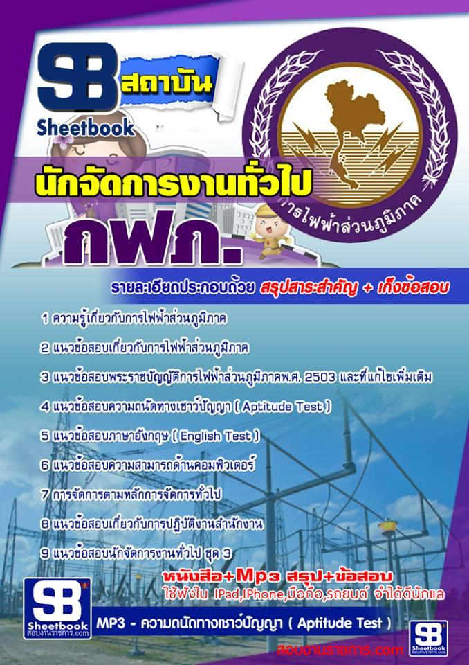 แนวข้อสอบ นักจัดการงานทั่วไป กฟภ. การไฟฟ้าส่วนภูมิภาค