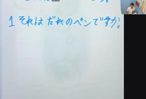 สอนภาษาญี่ปุ่นออนไลน์ (ครูไบร์ท) ไดจิ1 บทที่ 2 นั่นคือซีดีอะไร ?ตอนที่ 4/4