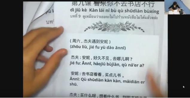 เรียนภาษาจีนออนไลน์ ( ครูลูกน้ำ )เล่ม 2 บทที่ 9 ดูเหมือนว่าเธอจะไม่ไปร้านหนังสือเเล้วหล่ะ ตอนที่ 2/3