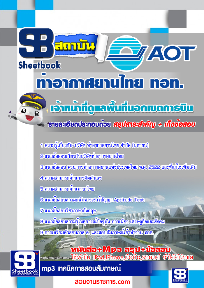 แนวข้อสอบเจ้าหน้าที่ดูแลพื้นที่นอกเขตการบิน บริษัทการท่าอากาศยานไทย ทอท AOT 2560