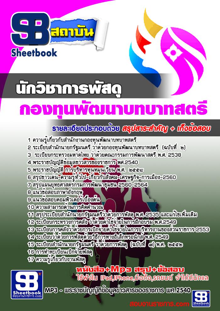แนวข้อสอบ กองทุนพัฒนาบทบาทสตรี ทุกตำแหน่ง 2560