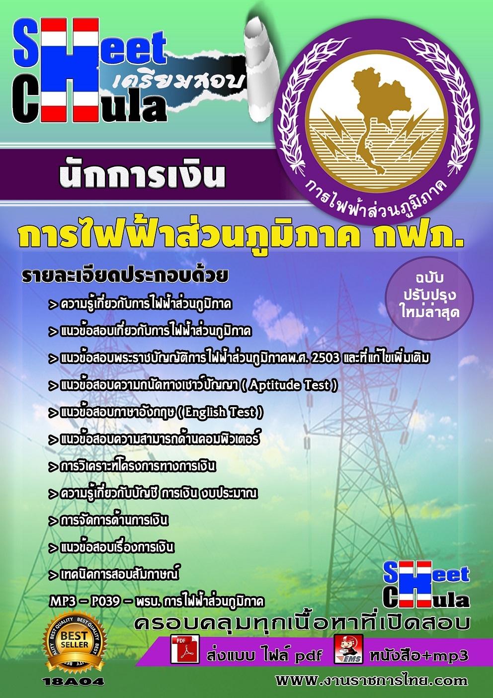 โหลดแนวข้อสอบนักการเงิน การไฟฟ้าส่วนภุมิภาค ประจำปี2560