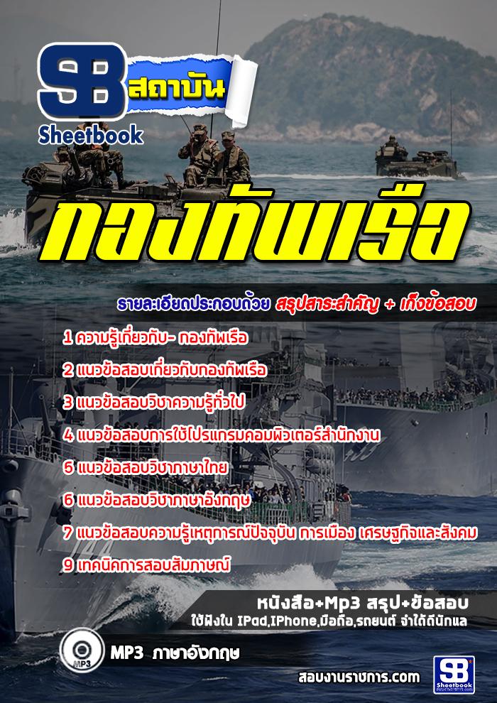 แนวข้อสอบกองทัพเรือ new 2560