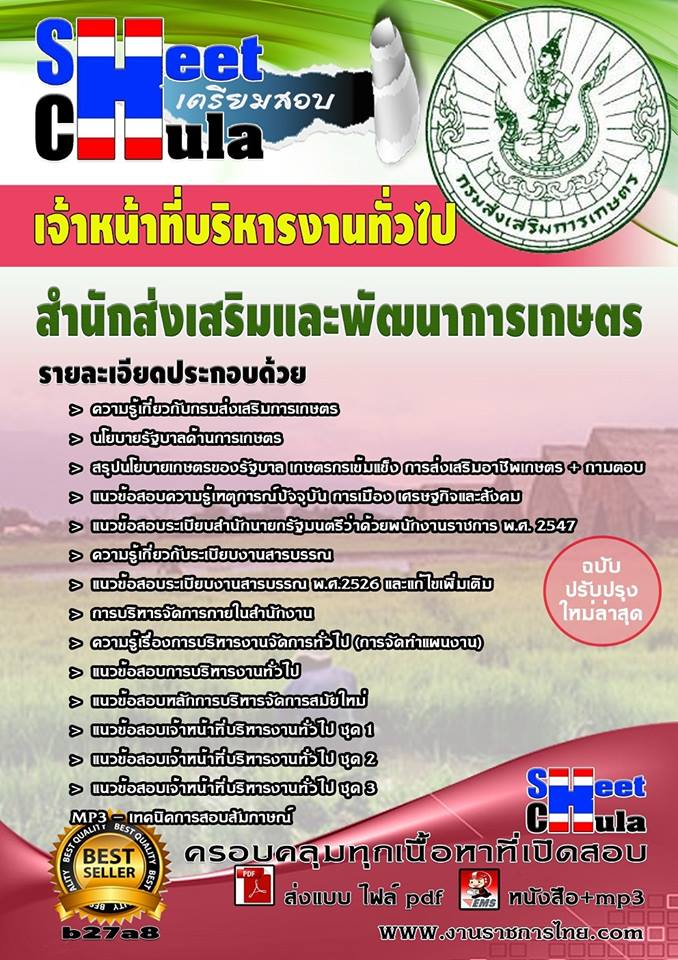 แนวข้อสอบข้าราชการ คุ่มือสอบ หนังสือเตรียมสอบเจ้าหน้าที่บริหารงานทั่วไป กรมส่งเสริมและพัฒนาการเกษตร