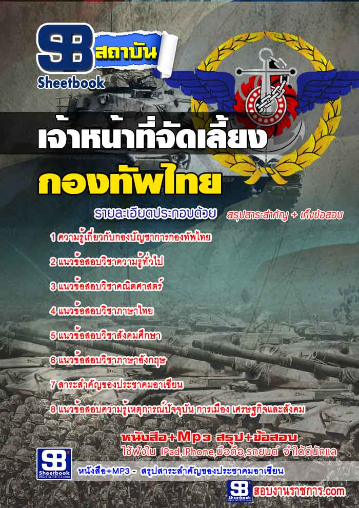 แนวข้อสอบกองบัญชาการกองทัพไทย ตำแหน่งเจ้าหน้าที่จัดเลี้ยง