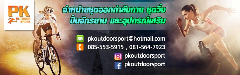 PK Outdoor Sport