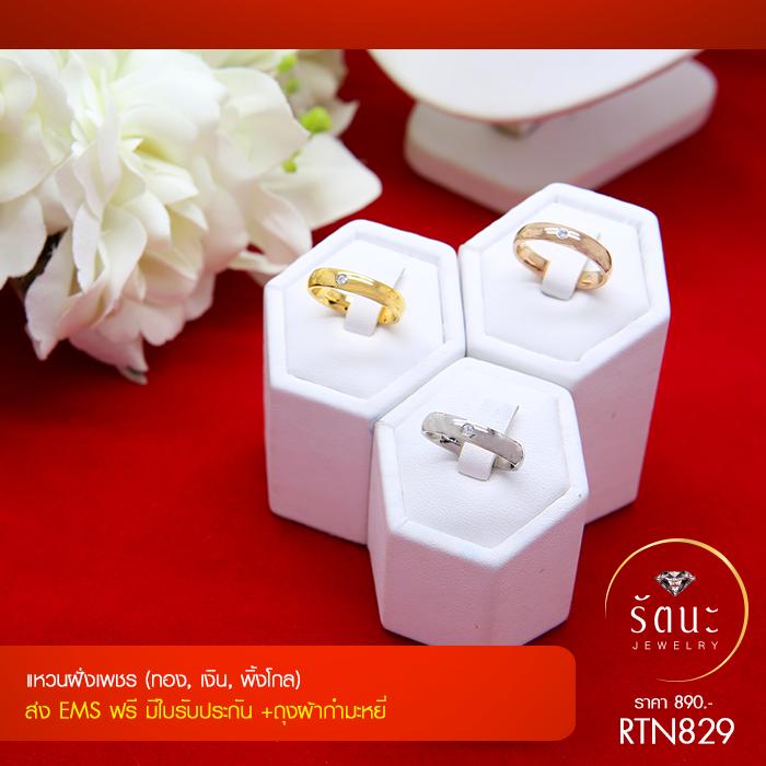 แหวนฝั่งเพชร 3 วง (ทอง, เงิน, พิงค์โกลด์)