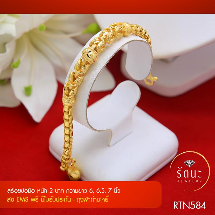 RTN584 สร้อยข้อมือ สร้อยข้อมือทอง สร้อยข้อมือทองคำ 2 บาท ยาว 6 6.5 7 นิ้ว