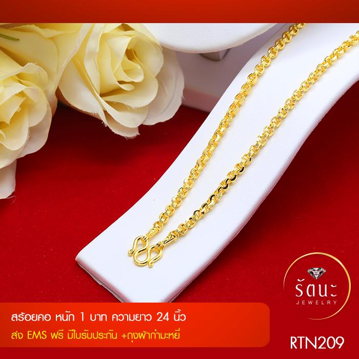 RTN209 สร้อยทอง สร้อยคอทองคำ สร้อยคอ 1 บาท ยาว 24 นิ้ว