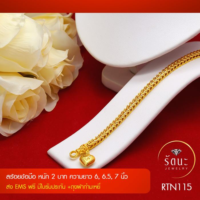 RTN115 สร้อยข้อมือ สร้อยข้อมือทอง สร้อยข้อมือทองคำ 2 บาท ยาว 6 6.5 7 นิ้ว
