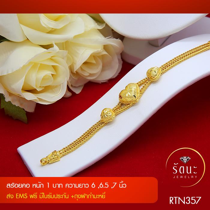 RTN357 สร้อยข้อมือ สร้อยข้อมือทอง สร้อยข้อมือทองคำ 1 บาท ยาว 6 6.5 7 นิ้ว