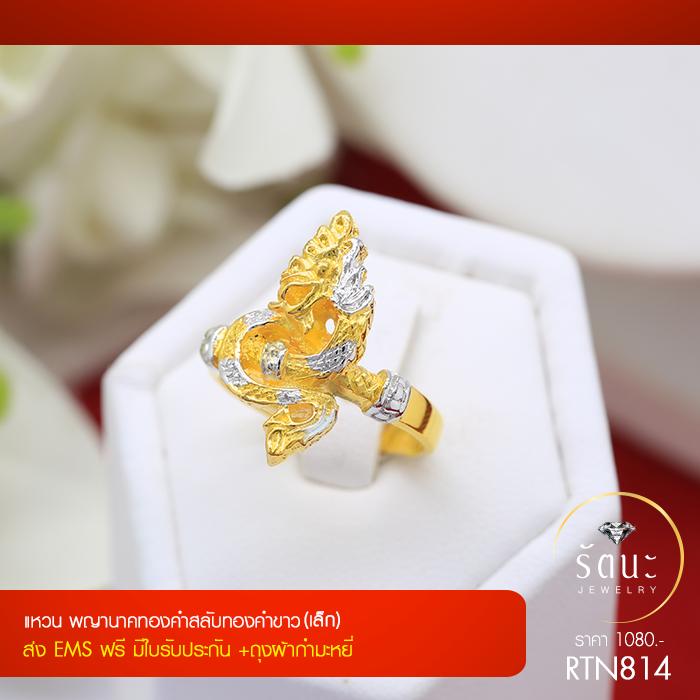 แหวน พญานาคทองคำสลับทองคำขาว (เล็ก)