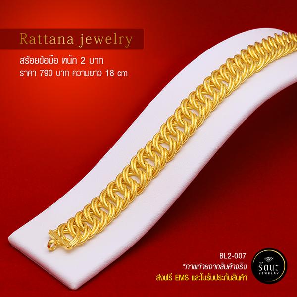 BL2-007 สร้อยข้อมือ สร้อยข้อมือทอง สร้อยข้อมือทองคำ 2 บาท ยาว 6 6.5 7 นิ้ว
