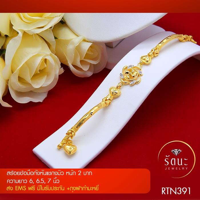 RTN391 สร้อยข้อมือ สร้อยข้อมือทอง สร้อยข้อมือทองคำ 2 บาท ยาว 6 6.5 7 นิ้ว