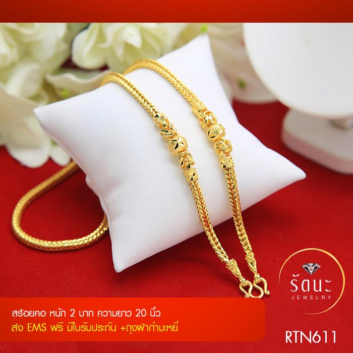 RTN611 สร้อยทอง สร้อยคอทองคำ สร้อยคอ 2 บาท ยาว 24 นิ้ว
