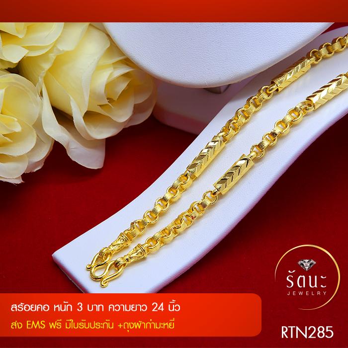 RTN285 สร้อยทอง สร้อยคอทองคำ สร้อยคอ 3 บาท ยาว 24 นิ้ว