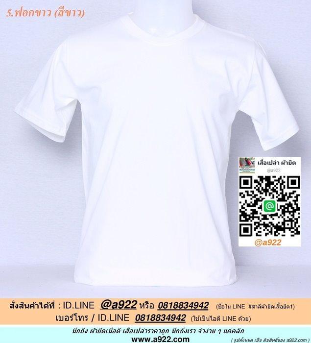 E.เสื้อเปล่า เสื้อยืดเปล่าคอกลม สีขาว ไซค์ขนาด 32 นิ้ว