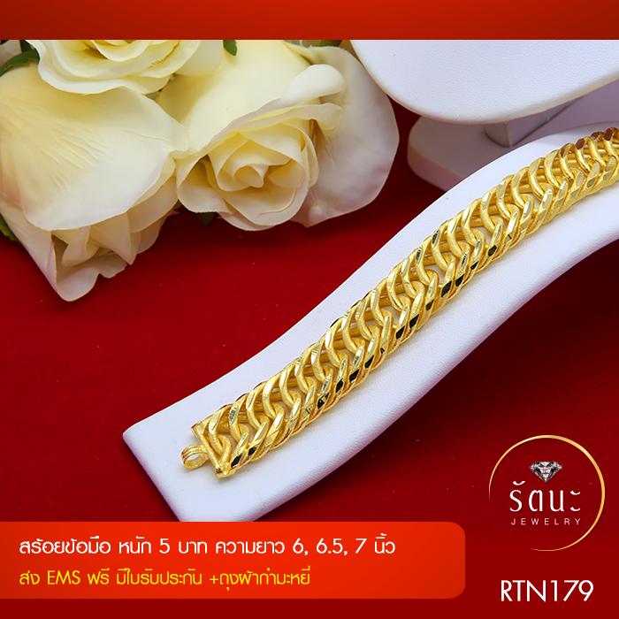 RTN179 สร้อยข้อมือ สร้อยข้อมือทอง สร้อยข้อมือทองคำ 5 บาท ยาว 6 6.5 7 นิ้ว