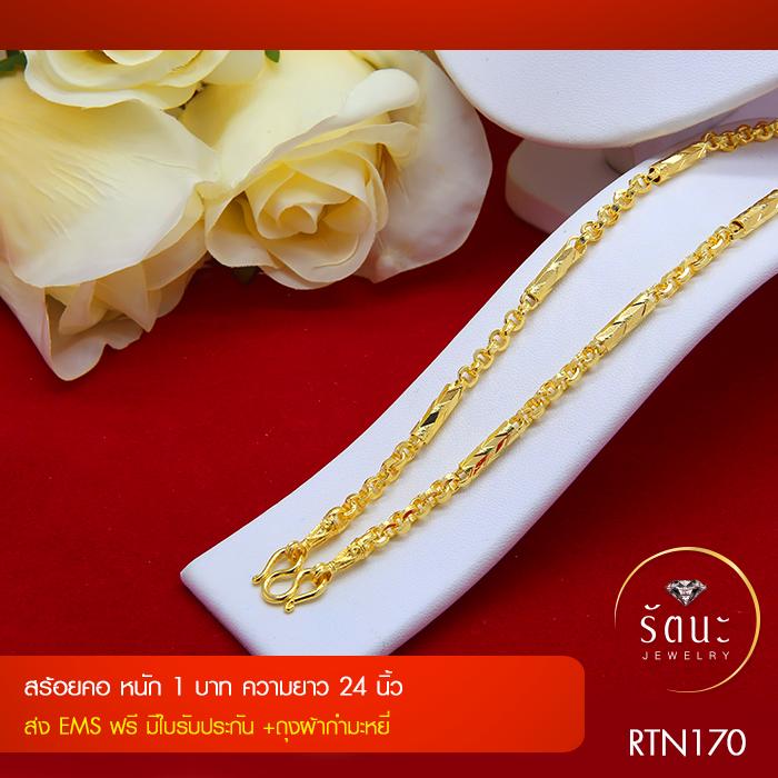 RTN170 สร้อยทอง สร้อยคอทองคำ สร้อยคอ 1 บาท ยาว 24 นิ้ว