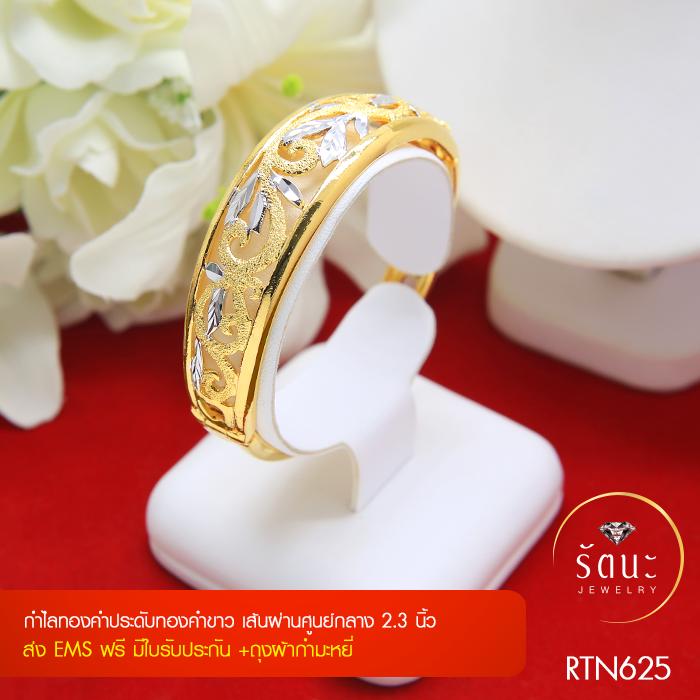 RTN625 กำไลทองคำฉลุลวดลายทองคำขาว