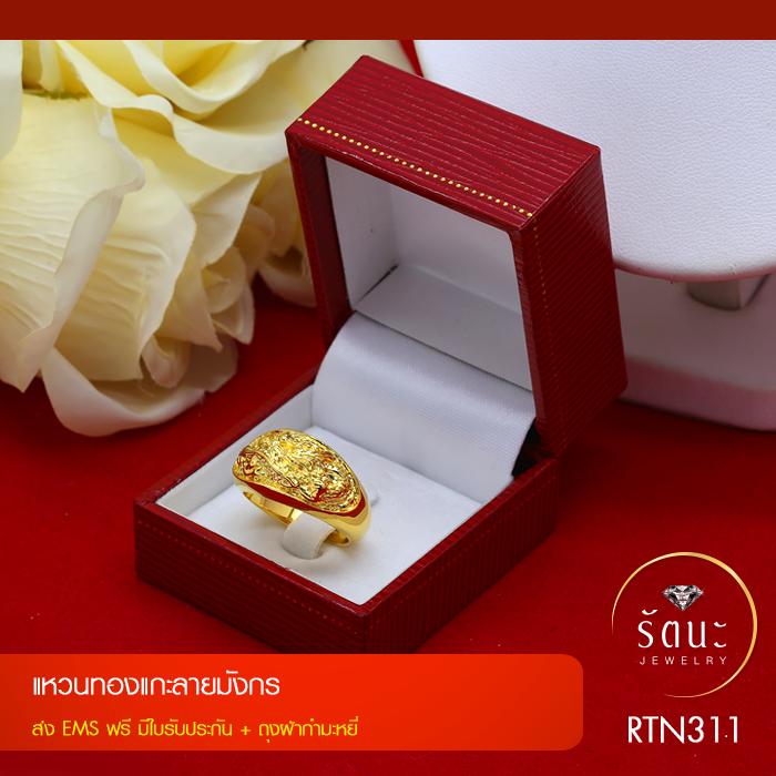 RTN311 แหวนทองแกะลายมังกร