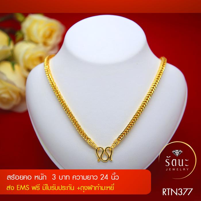 RTN377 สร้อยทอง สร้อยคอทองคำ สร้อยคอ 3 บาท ยาว 24 นิ้ว