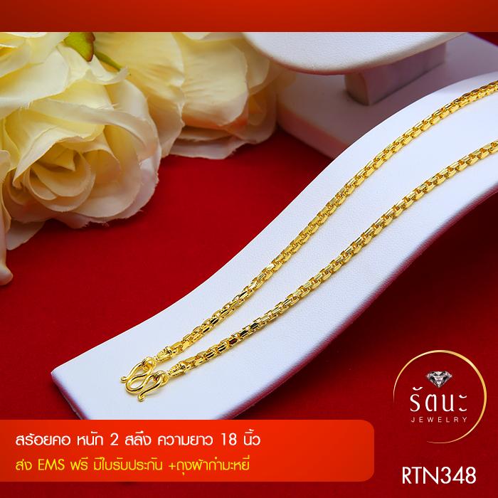RTN348 สร้อยทอง สร้อยคอทองคำ สร้อยคอ 2 สลึง ยาว 18 นิ้ว