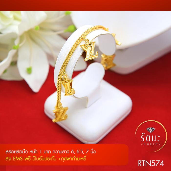 RTN574 สร้อยข้อมือ สร้อยข้อมือทอง สร้อยข้อมือทองคำ 1 บาท ลายดาว ยาว 6 6.5 7 นิ้ว