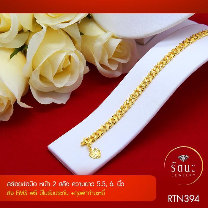RTN394 สร้อยข้อมือ สร้อยข้อมือทอง สร้อยข้อมือทองคำ 2 สลึง ยาว 6 6.5 7 นิ้ว