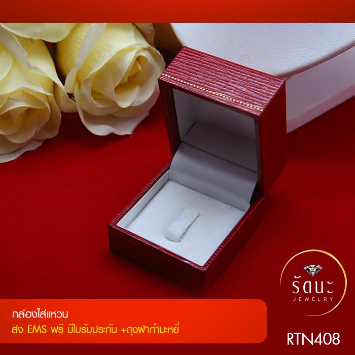 RTN408 กล่องใส่แหวน