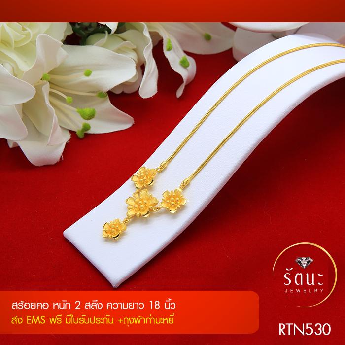 RTN530 สร้อยทอง สร้อยคอทองคำ สร้อยคอ 2 สลึง ยาว 18 นิ้ว