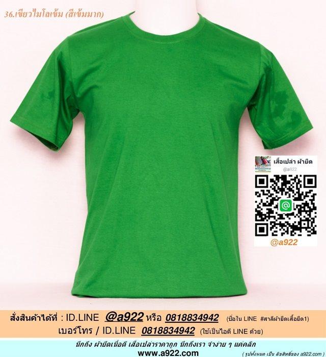 D.เสื้อเปล่า เสื้อยืดเปล่าคอกลม สีเขียวไมโลเข้ม ไซค์ 15 ขนาด 30 นิ้ว (เสื้อเด็ก)